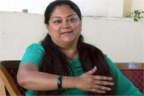 vasundhra raje distribute mobile