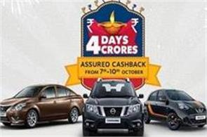 diwali offer nissan is getting 20 to 50 thousand discounts on these cars