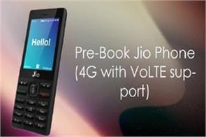 jiophone bookings will start after diwali