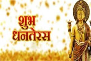 dhanteras shubh muhurat