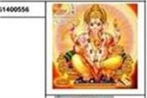god ganesh will be the exam in this university