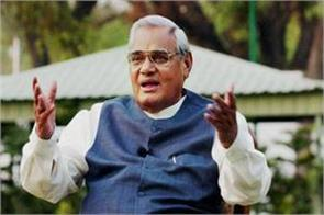 when vajpayee donated 1000 rupees to the school