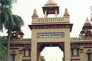 hindu and muslim words can be removed from bhu and amu