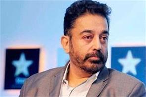 kamal haasan said sorry to support demonetisation