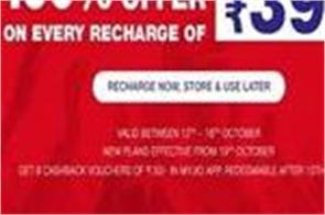 jio diwali explosion  100  cashback on every recharge