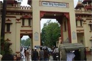 students returning after 9 days leave in bhu