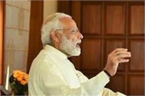 modi inaugurated  umiya dham ashram by video conferencing
