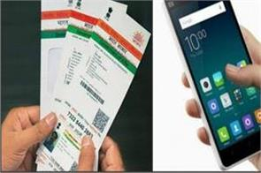 aadhar link with mobile number becomes easier