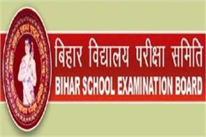 bihar education board fined rs 5 lakh for wrongdoing
