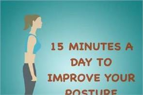 15 minutes a day to improve your posture