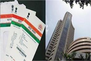bse  s   aadhar   information on investors seeking brochures