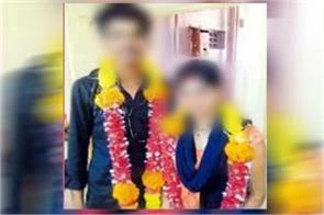 20 year old boy girl married by running away from home