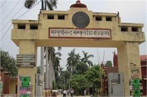 stop recruitment at sampurnananda sanskrit university