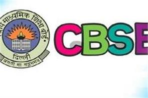 cbse  aadhaar card  enrollment number  students  registration