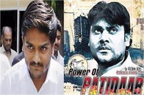 congress wants to buy a movie made on hardik patel