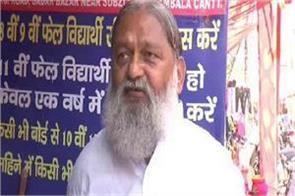 anil vij said congress compulsion to convey vadra clearance