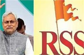 nitish kumar became united by the rss