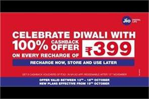diwali dhan dhan cashback recharge  so today is the last chance
