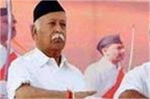 the three day meeting of the rss will be held in bhopal from tomorrow