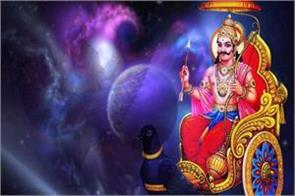 shani amavasya relief from existing defects in the horoscope