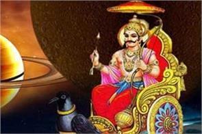 today is shani amavasya