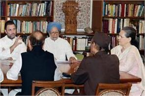 today s working committee meeting at sonia gandhi residence