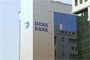 dena bank is giving the cheapest home loan  even sbi