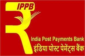 india post payments bank will open all over india by april