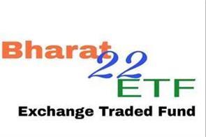 bharat 22 etf open today  will raise rs 8 000 crore