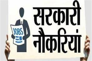 more than 900 government jobs 5th pass can also apply