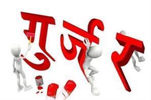 rajasthan high court obc reservation gangasahai sharma