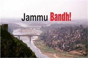 traders call for jammu bandh on 6 november