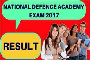 upsc issued the nda   na 2017 result  such check