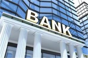 punjab sind bank cuts loan rates