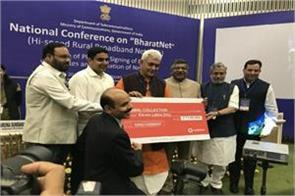 private companies will also make services in bharatnet
