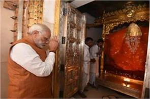 narendra modi visited this temple of kutch
