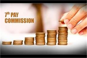7th pay commission  you can get good news