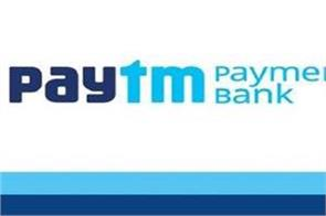 patiala payments bank has started  initially pettym  s atm