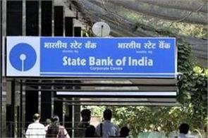 sbi launch this digital application