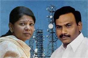 all 2g scam accused acquitted