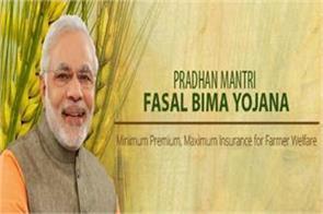 prime minister crop insurance scheme fails