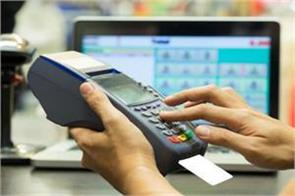 debt card payments will be cheaper  rbi gives big relief