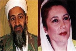 pakistan banazeer bhutto osama bin laden