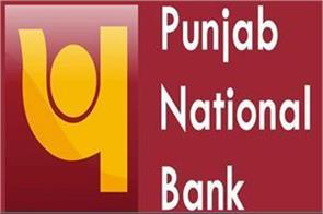 after sbi pnb also increased the deposit rates