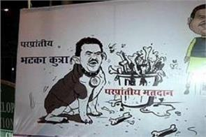 mns wrote in poster nirupam dog of another state