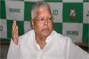 statement of lalu