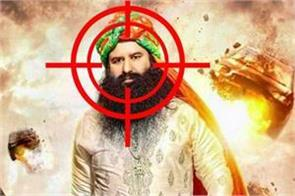 so like the hindu leaders ram rahim would also be killed