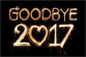 mandatory   aadhaar  examinations  major changes   education  good bye 2017