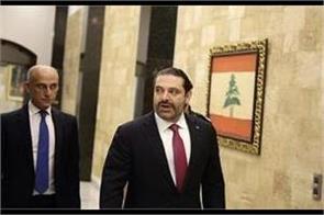 lebnan pm hariri withdraws resignation