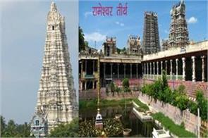 travelling south shri rameshwaram dham